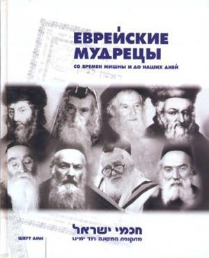 Еврейские мудрецы. Со времен мишны и до наших дней