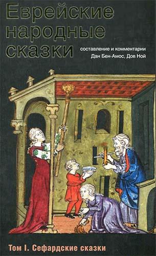 Еврейские народные сказки. Том I. Сефардские сказки