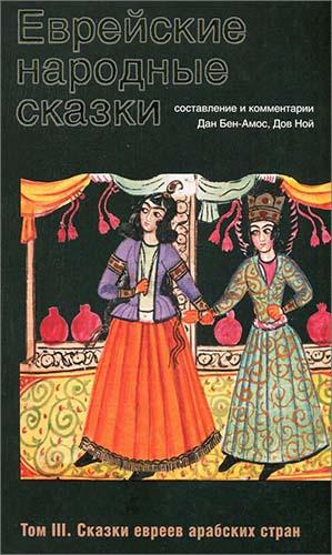 Еврейские народные сказки. Том III. Сказки евреев арабских стран