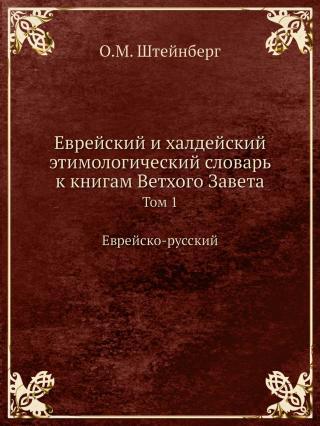 Еврейский и Халдейский этимологический словарь к книгам Ветхого завета