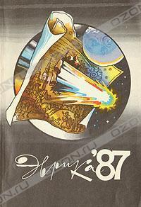 Эврика-87