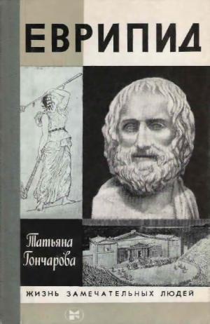Еврипид [с иллюстр.]