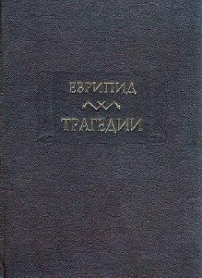 Еврипид. Трагедии. В 2 томах. Т.  I