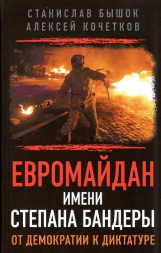Евромайдан имени Степана Бандеры от демократии к диктатуре