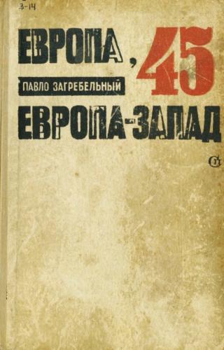 Европа-45. Европа-Запад