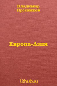 Европа-Азия