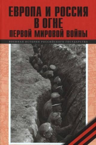 Европа и Россия в огне Первой мировой войны [К 100-летию начала войны]