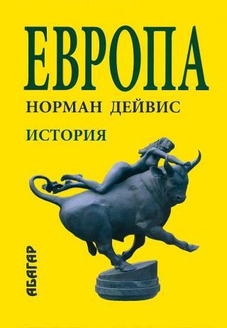 История европы — норман дэвис   читать книгу онлайн на bookmate.
