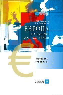 Европа на рубеже XX—XXI веков: Проблемы экономики