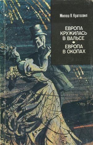 Европа в окопах (второй роман)