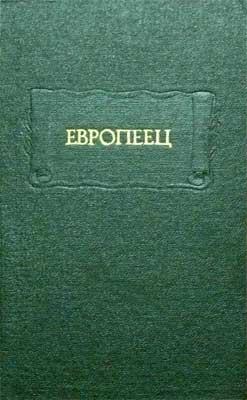 Европеец [src 1832]