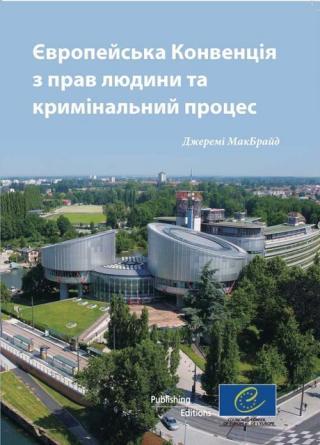 Європейська конвенція з прав людини та кримінальний процес