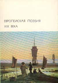 Европейская поэзия XIX века