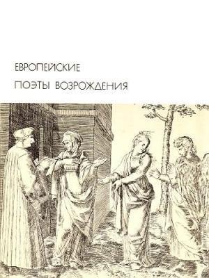 Европейские поэты Возрождения