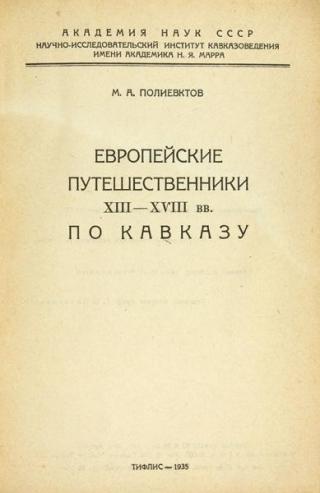 Европейские путешественники XIII - XVIII вв. по Кавказу