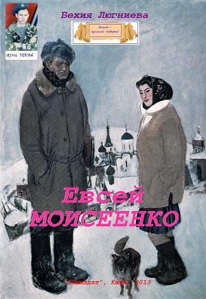 Евсей Моисеенко (СИ)