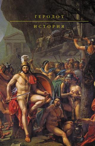 Евтерпа (История, Книга 2)