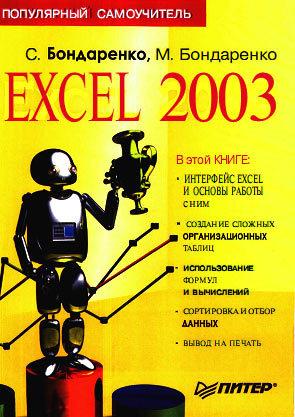 Excel 2003. Популярный самоучитель