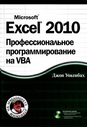 Vba And Macros Microsoft Excel 2010 Ebook