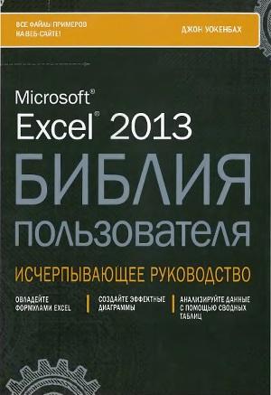 Excel 2013 библия пользователя.