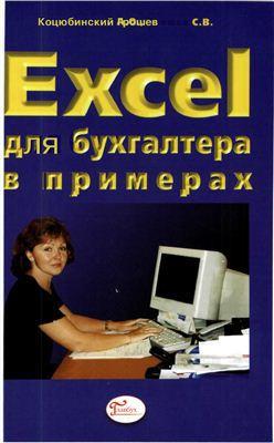 Excel для бухгалтера в примерах