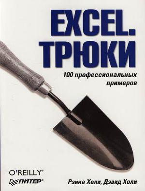 Excel. Трюки. 100 профессиональных примеров