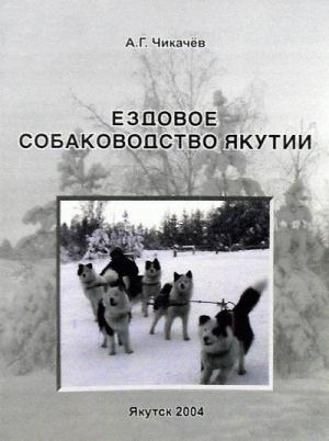 Ездовое собаководство Якутии
