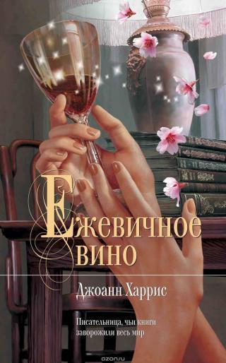 Ежевичное вино [Blackberry Wine-ru]