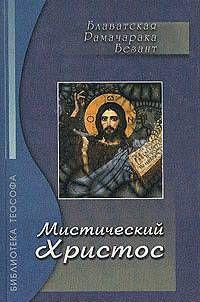 Эзотерический характер Евангелий