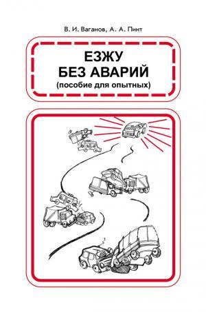 Езжу без аварий