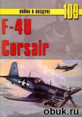 F-4U Corsair