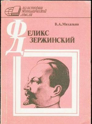 Ф. Э. Дзержинский - экономист