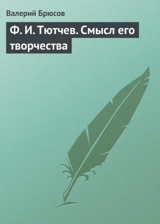 Ф.И.Тютчев. Смысл его творчества