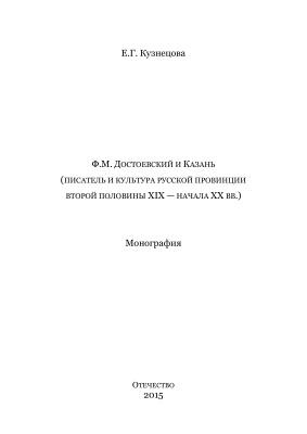Ф.М. Достоевский и Казань (писатель и культура русской провинции второй половины XIX - начала XX вв.)