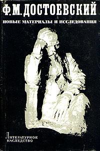 Ф.М.Достоевский. Новые материалы и исследования