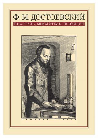 Ф. М. Достоевский: писатель, мыслитель, провидец. Сборник статей