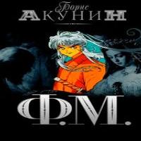 Ф. М. Том 2
