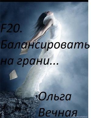 F20. Балансировать на грани [СИ]