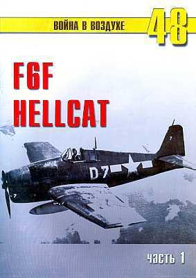 F6F Hellcat. Часть 1