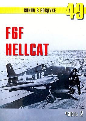 F6F Hellcat. Часть 2