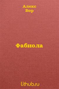 Фабиола