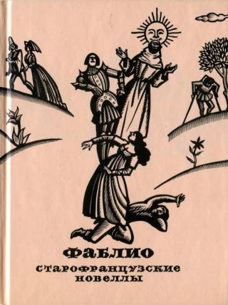 Фаблио. Старофранцузские новеллы