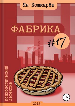 Фабрика #17 [publisher: SelfPub.ru]