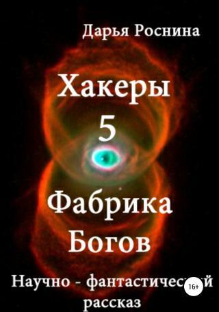 Фабрика Богов [publisher: SelfPub.ru]
