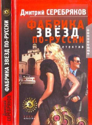 Фабрика звёзд по-русски