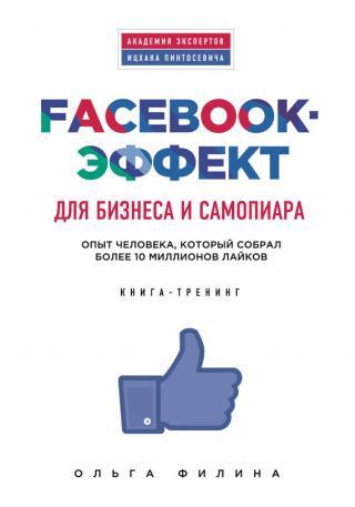 Facebook-эффект для бизнеса и самопиара [Опыт человека, который собрал более 10 миллионов лайков]