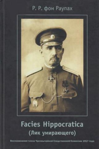 Facies Hippocratica (Лик умирающего): Воспоминания члена Чрезвычайной Следственной Комиссии 1917 год.
