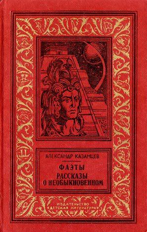 Фаэты.Рассказы о необыкновенном(изд.1984)