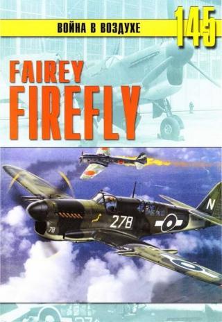 Fairey «Firefly»