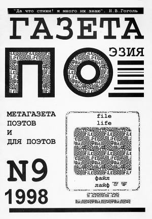 Файл лайф (выпуск №9, 1998г.)
